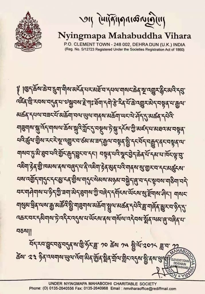 Official announcement of the passing of Kyabje Kathok Getse Rinpoche